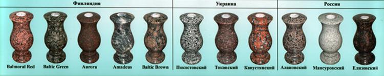 цвета-гранит-вазы